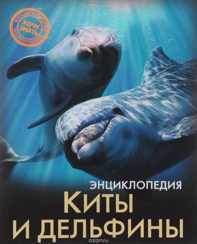 Энциклопедия. Киты и дельфины
