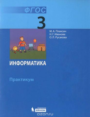 Информатика. 3 класс. Практикум