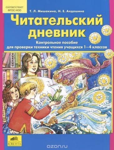 Читательский дневник. 1-4 класс. Контрольное пособие для проверки техники чтения учащихся
