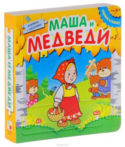 Маша и медведи. Книжка-пазл
