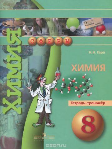 Химия. 8 класс. Тетрадь-тренажер. Учебное пособие