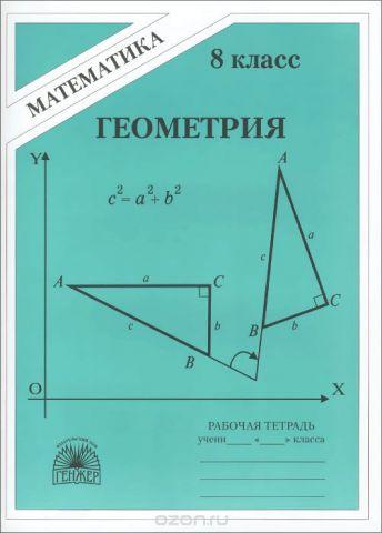 Геометрия. 8 класс. Рабочая тетрадь. К учебнику А. В. Погорелова
