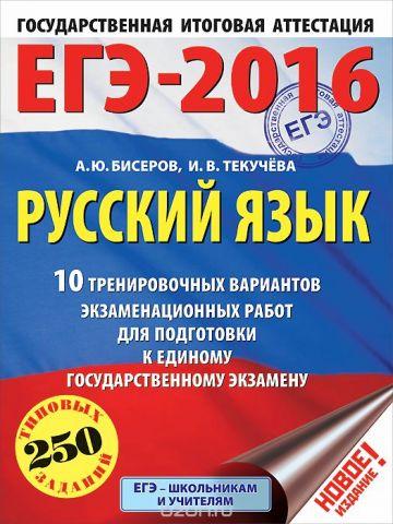 ЕГЭ-2016. Русский язык. 10 тренировочных вариантов экзаменационных работ для подготовки к ЕГЭ