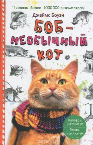 Боб - необычный кот