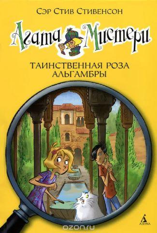 Агата Мистери. Книга 12. Таинственная роза Альгамбры