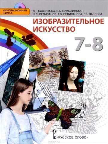 Изобразительное искусство. 7-8 классы. Учебник