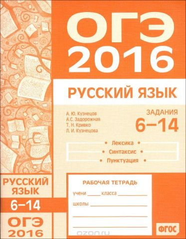 ОГЭ в 2016 году. Русский язык. Задания 6-14 (лексика, синтаксис и пунктуация). Рабочая тетрадь