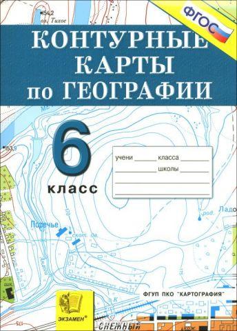 География. 6 класс. Контурные карты. Начальный курс