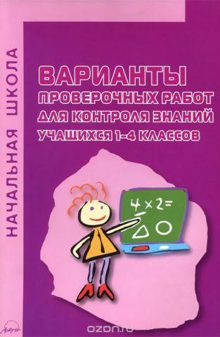 Варианты проверочных работ для контроля знаний учащихся 1- 4 классов