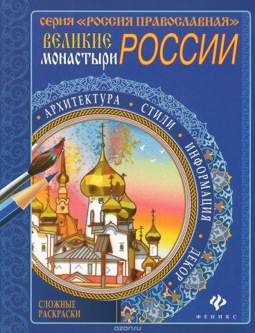 Великие монастыри России. Раскраска