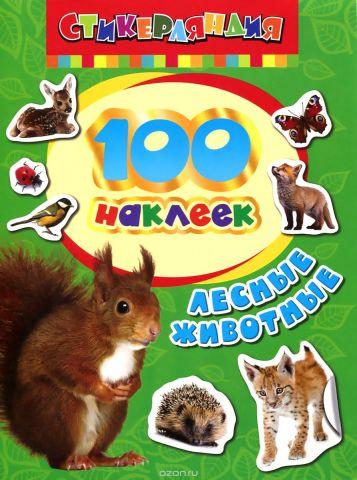 Лесные животные. 100 наклеек