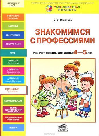 Знакомимся с профессиями. Рабочая тетрадь для детей 4-5 лет