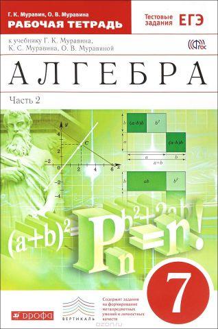 Алгебра. 7 класс. Рабочая тетрадь к учебнику Г. К. Муравина, К. С. Муравина, О. В. Муравиной. В 2 частях. Часть 2