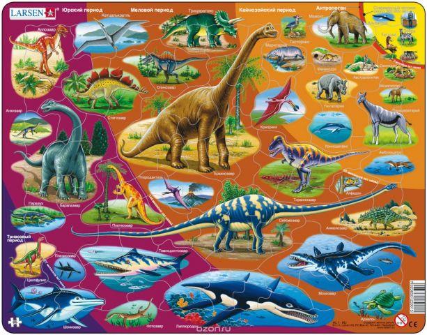 Larsen Пазл Динозавры HL1