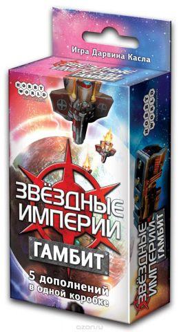 Hobby World Настольная игра Звездные империи Гамбит