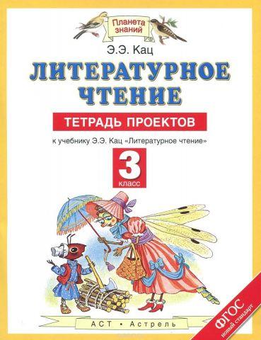 Литературное чтение. 3 класс. Тетрадь проектов к учебнику Э. Э. Кац