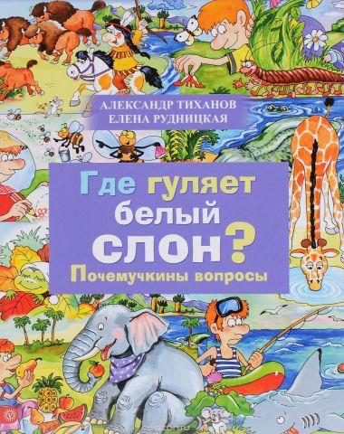 Где гуляет белый слон? Почемучкины вопросы