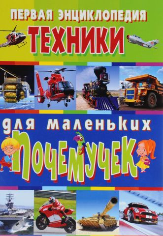 Первая энциклопедия техники для маленьких почемучек
