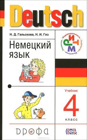 Deutsch 4 / Немецкий язык. 4 класс. Учебник (+ СD)