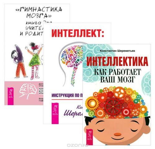 """""""Гимнастика для мозга"""". Книга для учителей и родителей. Интеллект. Инструкция по применению. Интеллектика. Как работает ваш мозг (комплект из 3 книг)"""