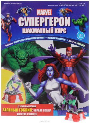 "Журнал ""Супергерои. Шахматный курс"" №50"