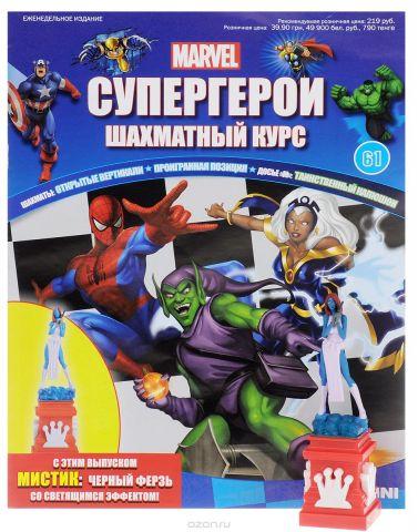 "Журнал ""Супергерои. Шахматный курс"" №61"