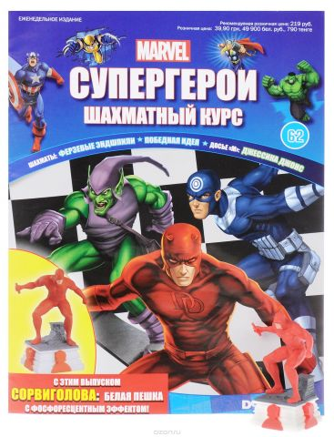 "Журнал ""Супергерои. Шахматный курс"" №62"