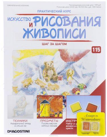 """Журнал """"Искусство рисования и живописи"""" №115"""