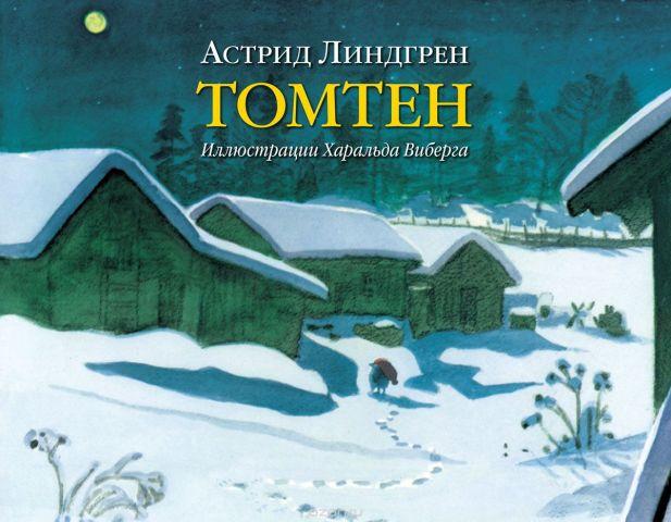 Томтен. Иллюстрации Харальда Виберга