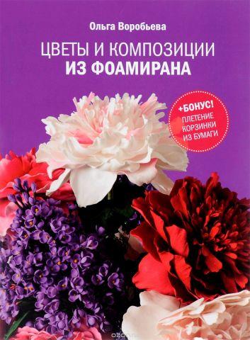 Цветы и композиции из фоамирана