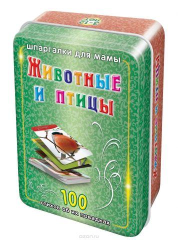 Шпаргалки для мамы Обучающие карточки Животные и птицы