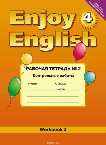 Enjoy English 4: Workbook 2 / Английский с удовольствием. 4 класс. Рабочая тетрадь №2. Контрольные работы к учебнику