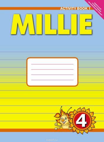 Mille 4: Activity Book 1 / Английский язык. 4 класс. Рабочая тетрадь №1 к учебнику Милли