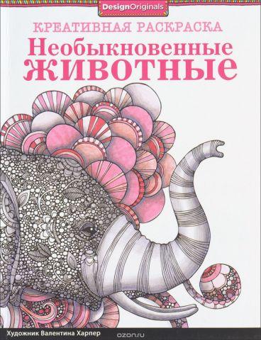Креативная раскраска. Необыкновенные животные