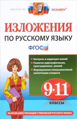 Русский язык. 9-11 классы. Изложения