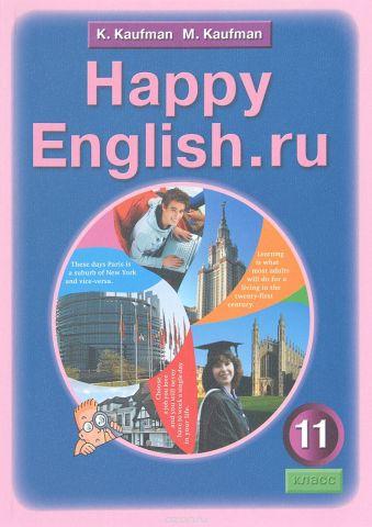 Happy English.ru / Счастливый английский.ру. 11 класс. Учебник