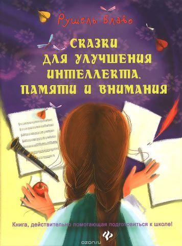 Сказки для улучшения интеллекта, памяти и внимания. Книга, действительно помогающая подготовиться к школе!