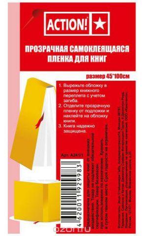 Action! Обложка для книг с липким слоем 45 х 100 см