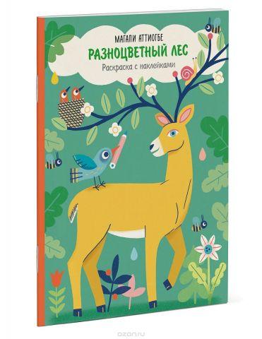 Разноцветный лес. Раскраска с наклейками
