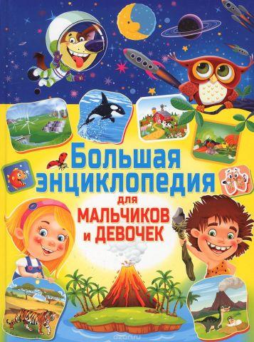 Большая энциклопедия для мальчиков и девочек