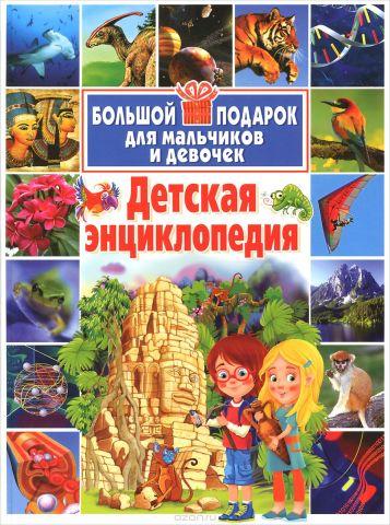 Детская энциклопедия. Большой подарок для мальчиков и девочек