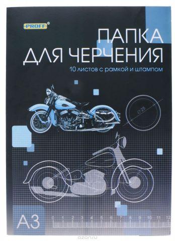Proff Папка для черчения Мотоцикл 10 листов