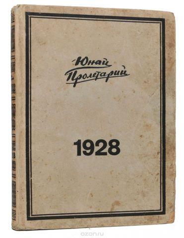 """Журнал """"Юный пролетарий"""". Годовая подшивка за 1928 год (отсутствует выпуск № 15)"""