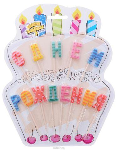Веселая затея Свечи для торта на пиках С днем рождения 13 шт