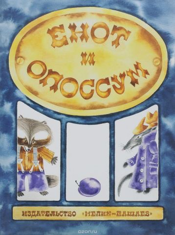 Енот и опоссум. Американские народные песенки, считалки, загадки