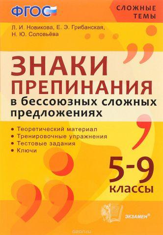 Знаки препинания в бессоюзных предложениях. 5-9 классы. Учебное пособие