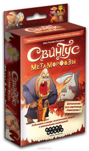 Hobby World Дополнение к настольной игре Свинтус Метаморфозы
