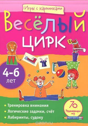 Айрис-пресс Обучающая игра Веселый цирк 4-6 лет