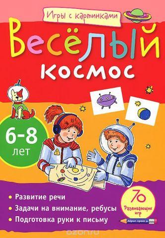 Айрис-пресс Обучающая игра Веселый космос 6-8 лет