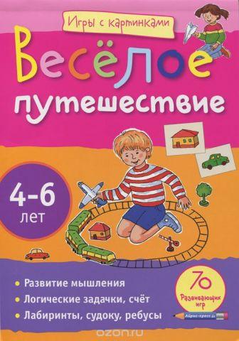 Айрис-пресс Обучающая игра Веселое путешествие 4-6 лет